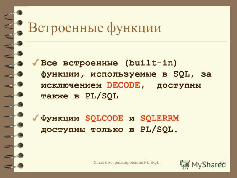 Язык программирования PL/SQL62 Упражнения 4 4-1 4-1 4 4-2 4-2 4 4-3 4-3