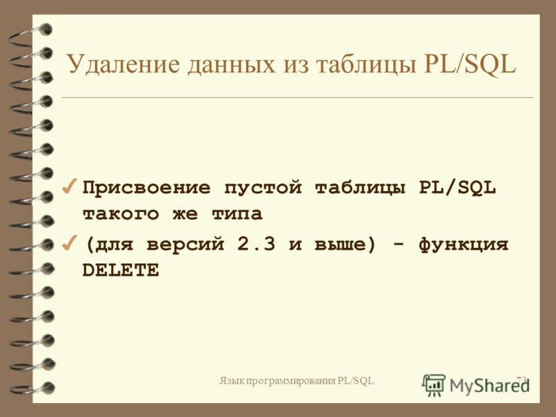 Язык программирования PL/SQL72 DECLARE TYPE EnameTabTyp IS TABLE OF emp.ename%TYPE INDEX BY BINARY_INTEGER; TYPE SalTabTyp IS TABLE OF emp.sal%TYPE INDEX BY BINARY_INTEGER; ename_tab EnameTabTyp; sal_tab SalTabTyp; i BINARY_INTEGER := 0;... BEGIN --