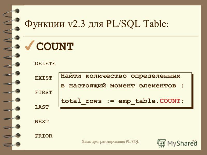 Язык программирования PL/SQL75 Функции v2.3 для PL/SQL Table : COUNT DELETE EXIST FIRST LAST NEXT PRIOR