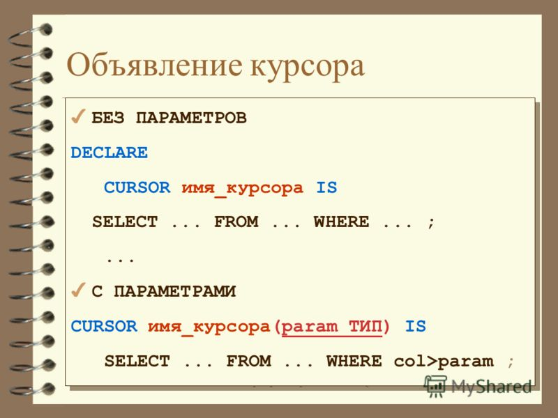 Язык программирования PL/SQL87 Атрибуты курсора 4 %NOTFOUND 4 %FOUND 4 %ISOPEN 4 %ROWCOUNT