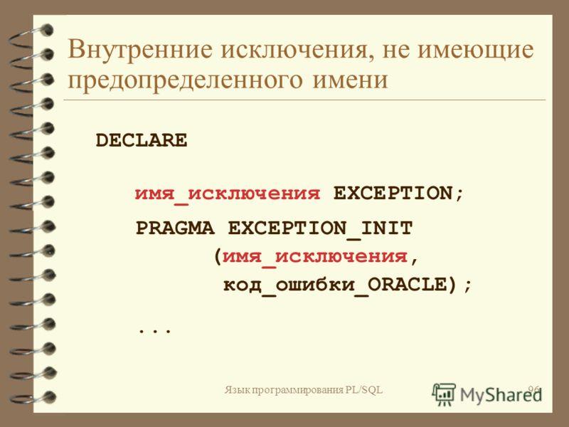 Язык программирования PL/SQL95 Внутренние исключения с предопределенными именами