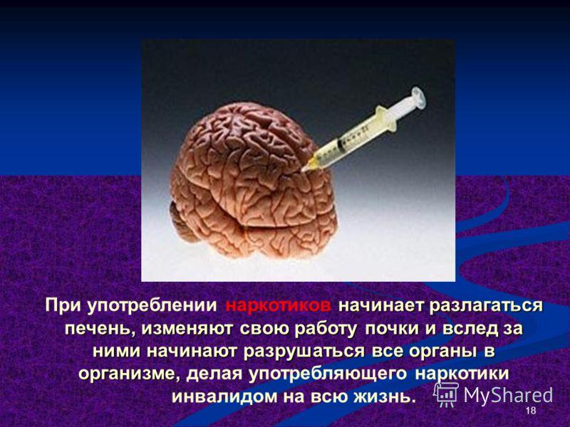 В первую очередь наркотики влияют на психику, В первую очередь наркотики влияют на психику, она приводит к духовной деградации и полному физическому истощению организма. 17