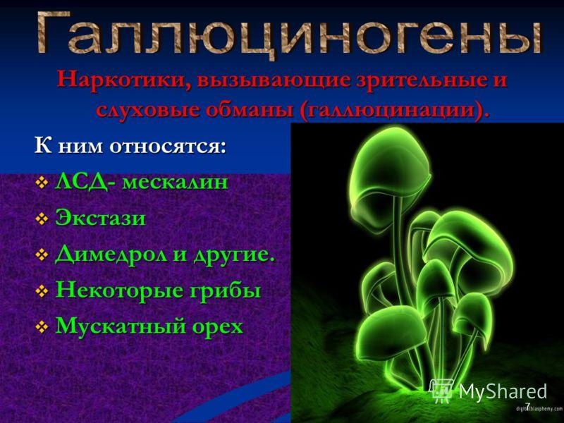 К ним относятся: Кокаин Эфедрин Кат Вещества, стимулирующие центральную нервную систему 6