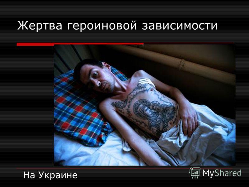 Жертва героиновой зависимости На Украине