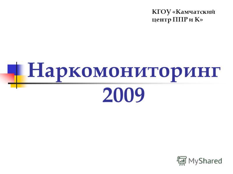 Наркомониторинг 2009 КГОУ «Камчатский центр ППР и К»