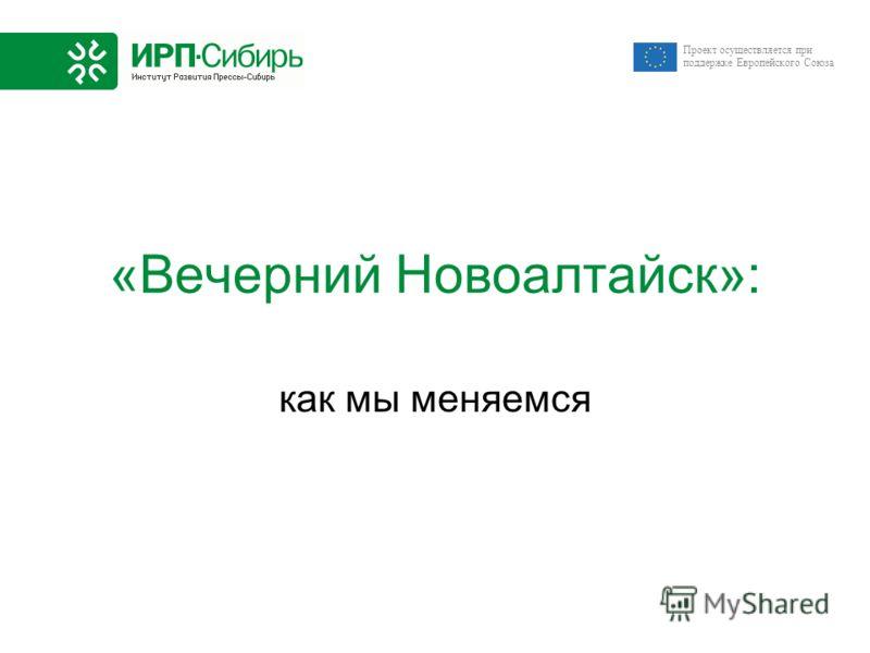 Проект осуществляется при поддержке Европейского Союза «Вечерний Новоалтайск»: как мы меняемся