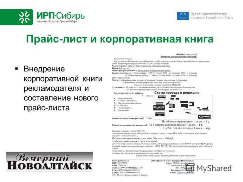 Проект осуществляется при поддержке Европейского Союза Внедрение корпоративной книги рекламодателя и составление нового прайс-листа Прайс-лист и корпоративная книга
