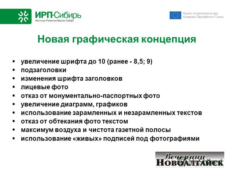 Проект осуществляется при поддержке Европейского Союза увеличение шрифта до 10 (ранее - 8,5; 9) подзаголовки изменения шрифта заголовков лицевые фото отказ от монументально-паспортных фото увеличение диаграмм, графиков использование зарамленных и нез