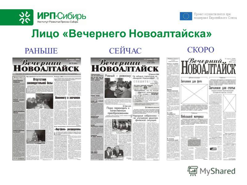 Проект осуществляется при поддержке Европейского Союза Лицо «Вечернего Новоалтайска» РАНЬШЕСЕЙЧАС СКОРО