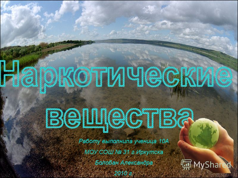 Работу выполнила ученица 10А МОУ СОШ 31 г.Иркутска Болобан Александра 2010 г.