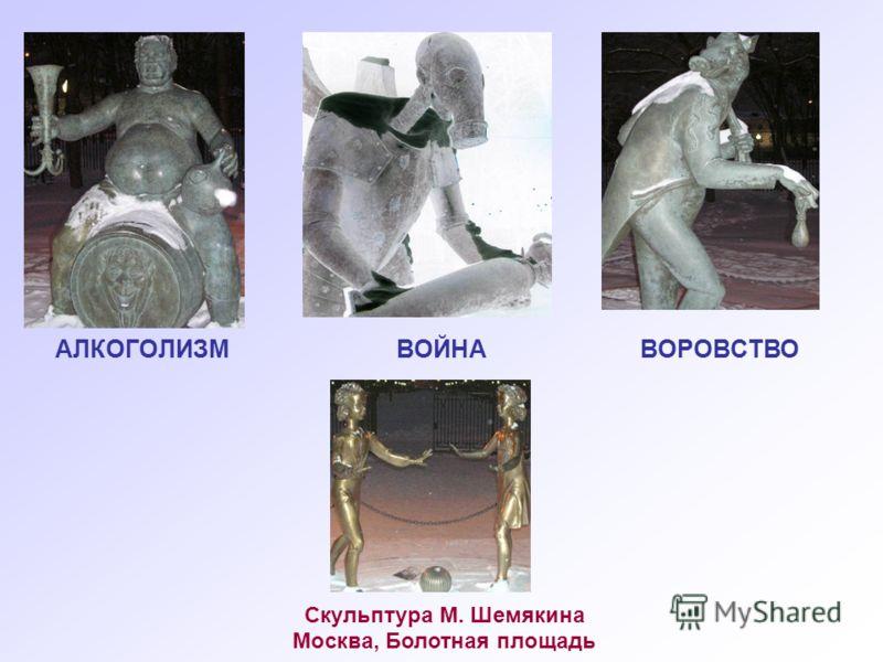 АЛКОГОЛИЗМВОЙНАВОРОВСТВО Скульптура М. Шемякина Москва, Болотная площадь