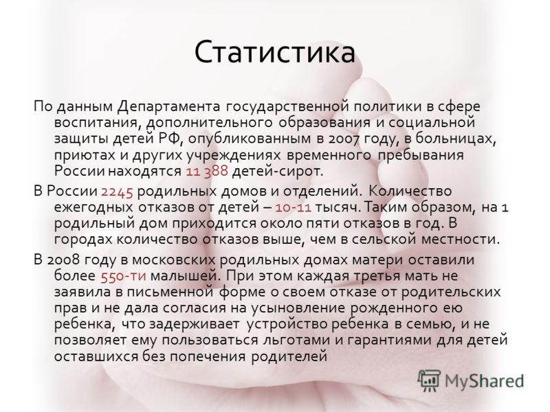 Статистика По данным Департамента государственной политики в сфере воспитания, дополнительного образования и социальной защиты детей РФ, опубликованным в 2007 году, в больницах, приютах и других учреждениях временного пребывания России находятся 11 3