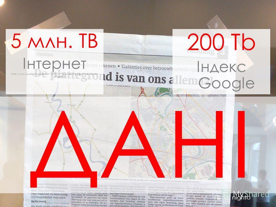 2 Візуалізація.Особливості L ДАНІ Flickr: nighto 5 млн. TB Інтернет http://www.yourdigitalspace.com/2010/11/the-awesome-size-of-the-internet- infograph/ 200 Tb Індекс Google