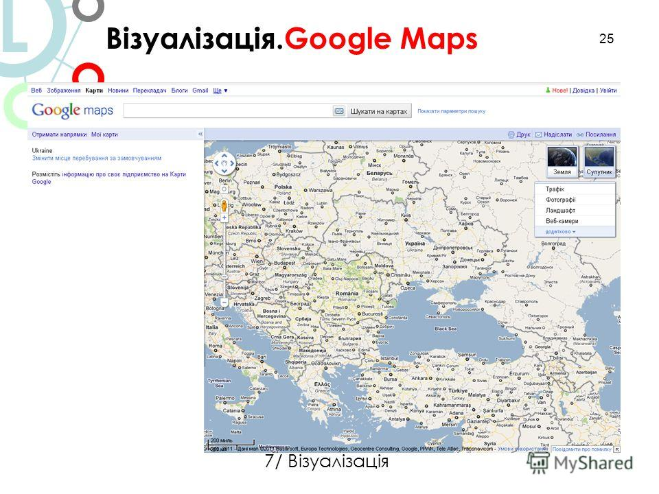 25 Візуалізація.Google Maps L 7/ Візуалізація