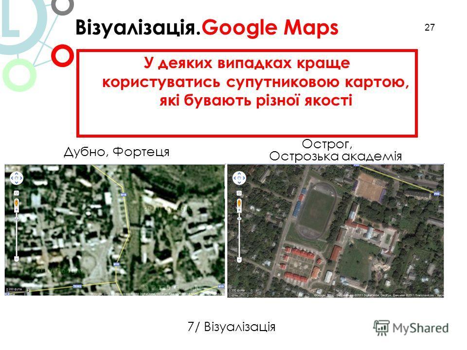 27 Острог, Острозька академія Візуалізація.Google Maps L 7/ Візуалізація У деяких випадках краще користуватись супутниковою картою, які бувають різної якості Дубно, Фортеця