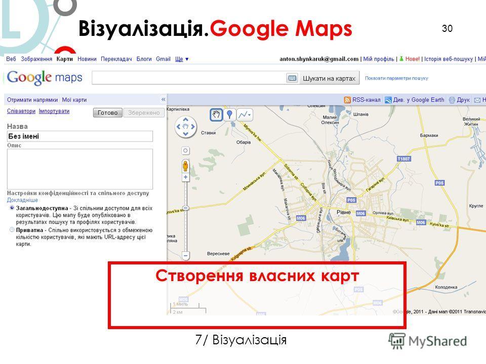 30 Візуалізація.Google Maps L 7/ Візуалізація Створення власних карт