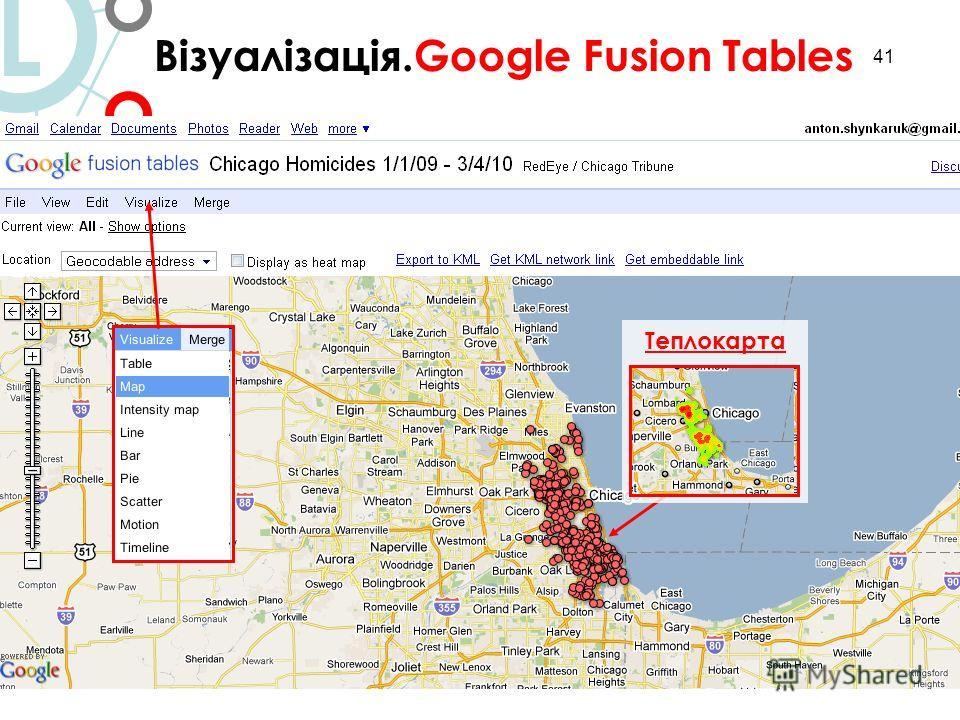41 Візуалізація.Google Fusion Tables L Теплокарта