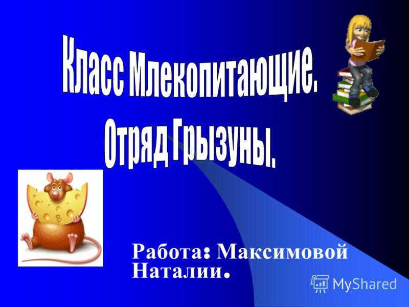 Работа : Максимовой Наталии.