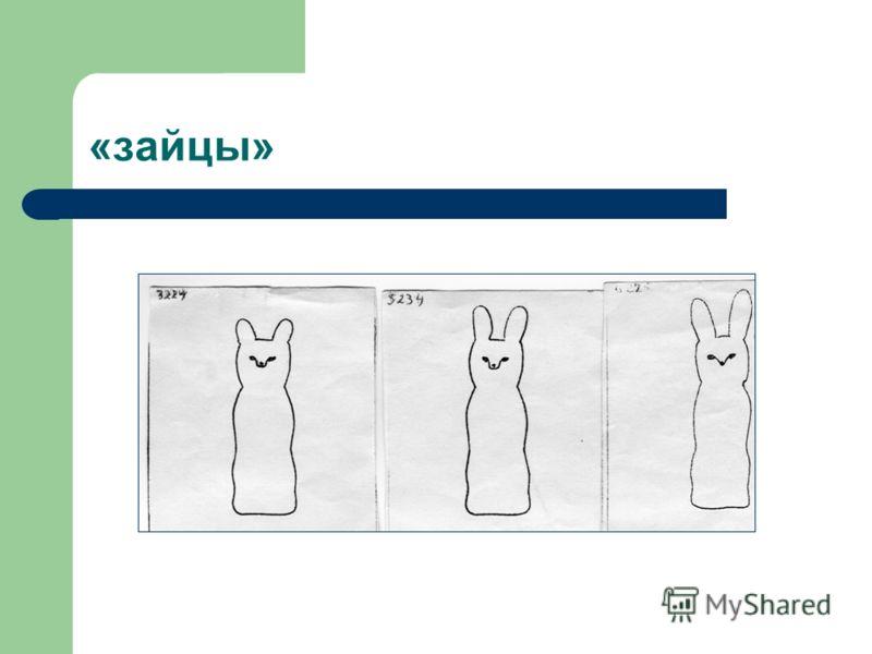 «зайцы»