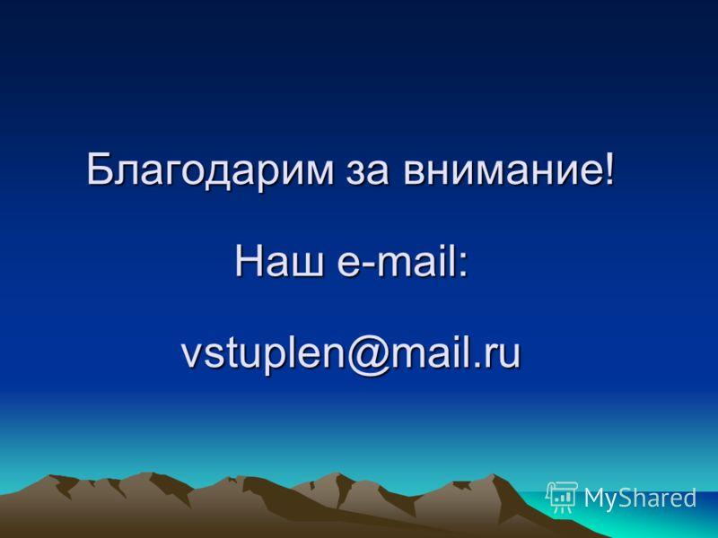 Благодарим за внимание! Наш e-mail: vstuplen@mail.ru