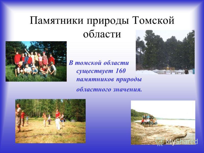 Памятники природы Томской области В томской области существует 160 памятников природы областного значения.
