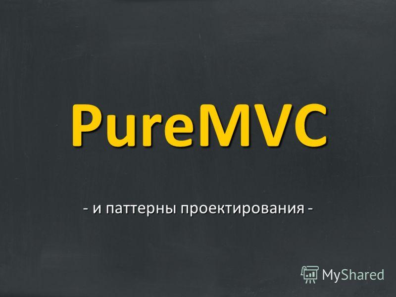 PureMVC - и паттерны проектирования -