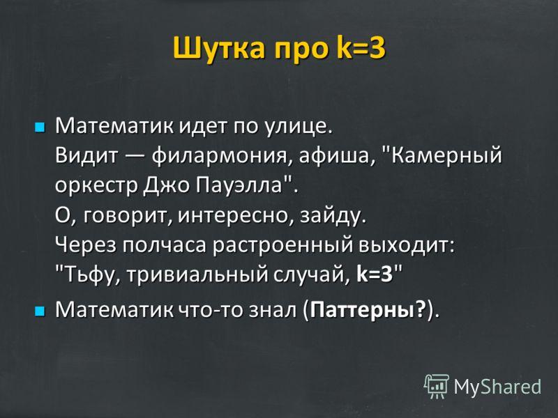 Шутка про k=3 Математик идет по улице. Видит филармония, афиша,
