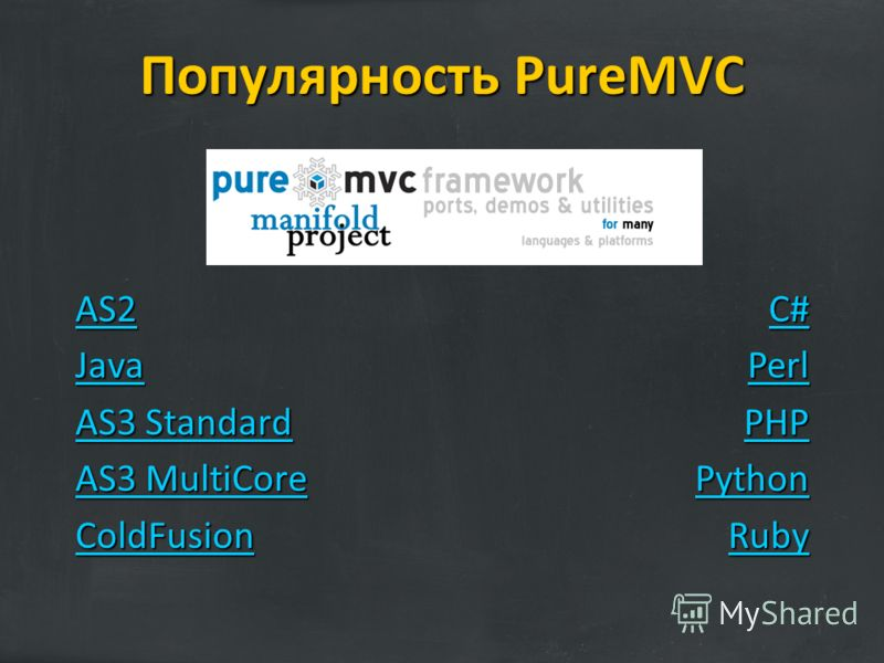 Популярность PureMVC AS2 Java AS3 Standard AS3 Standard AS3 MultiCore AS3 MultiCore ColdFusion C# Perl PHP Python Ruby