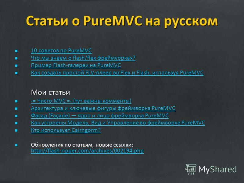 Статьи о PureMVC на русском 10 советов по PureMVC 10 советов по PureMVC 10 советов по PureMVC 10 советов по PureMVC Что мы знаем о flash/flex фреймуорках? Что мы знаем о flash/flex фреймуорках? Что мы знаем о flash/flex фреймуорках? Что мы знаем о fl