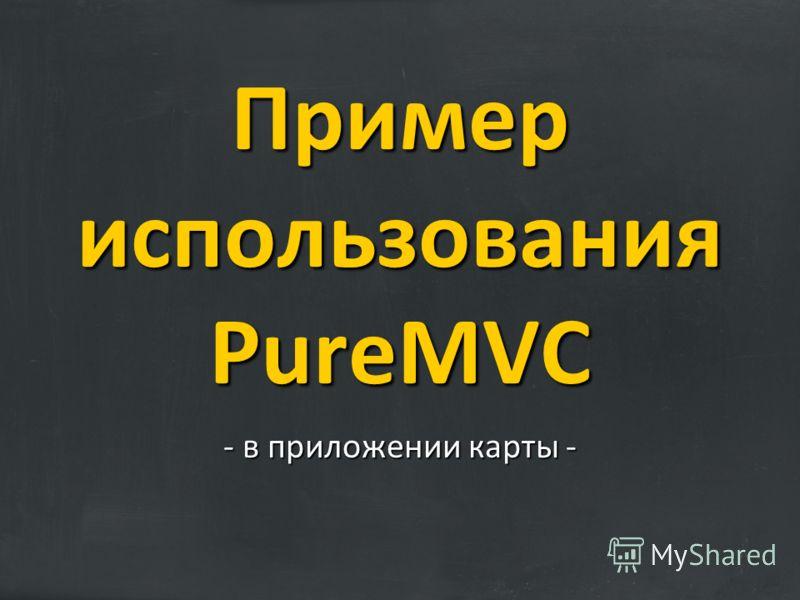 Пример использования PureMVC - в приложении карты -