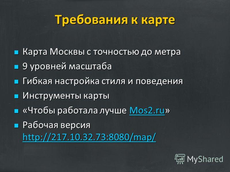 Требования к карте Карта Москвы с точностью до метра Карта Москвы с точностью до метра 9 уровней масштаба 9 уровней масштаба Гибкая настройка стиля и поведения Гибкая настройка стиля и поведения Инструменты карты Инструменты карты «Чтобы работала луч