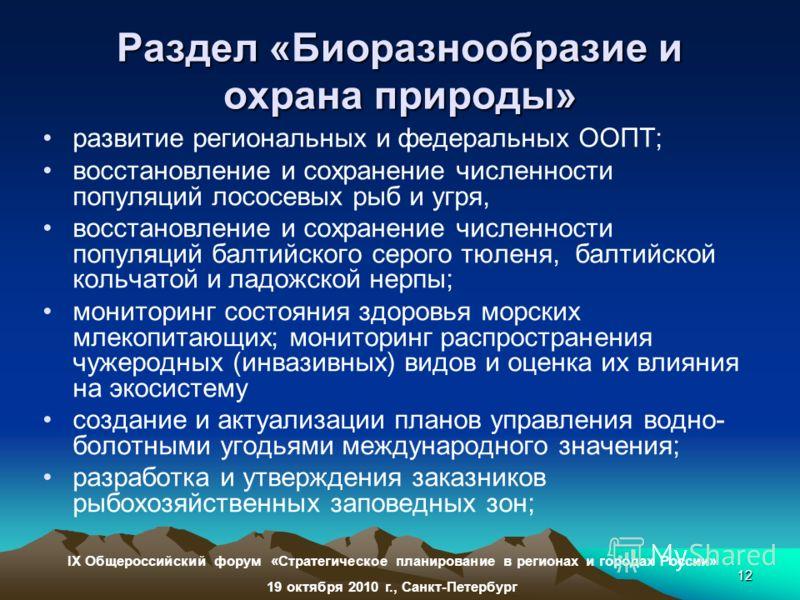12 Раздел «Биоразнообразие и охрана природы» развитие региональных и федеральных ООПТ; восстановление и сохранение численности популяций лососевых рыб и угря, восстановление и сохранение численности популяций балтийского серого тюленя, балтийской кол