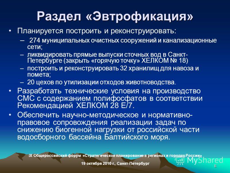 8 Раздел «Эвтрофикация» Планируется построить и реконструировать: – 274 муниципальных очистных сооружений и канализационные сети; –ликвидировать прямые выпуски сточных вод в Санкт- Петербурге (закрыть «горячую точку» ХЕЛКОМ 18) –построить и реконстру