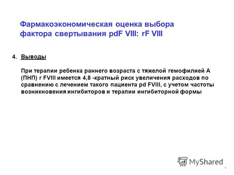 1 Фармакоэкономическая оценка выбора фактора свертывания pdF VIII: rF VIII