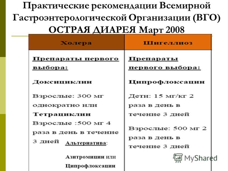 Практические рекомендации Всемирной Гастроэнтерологической Организации (ВГО) ОСТРАЯ ДИАРЕЯ Март 2008