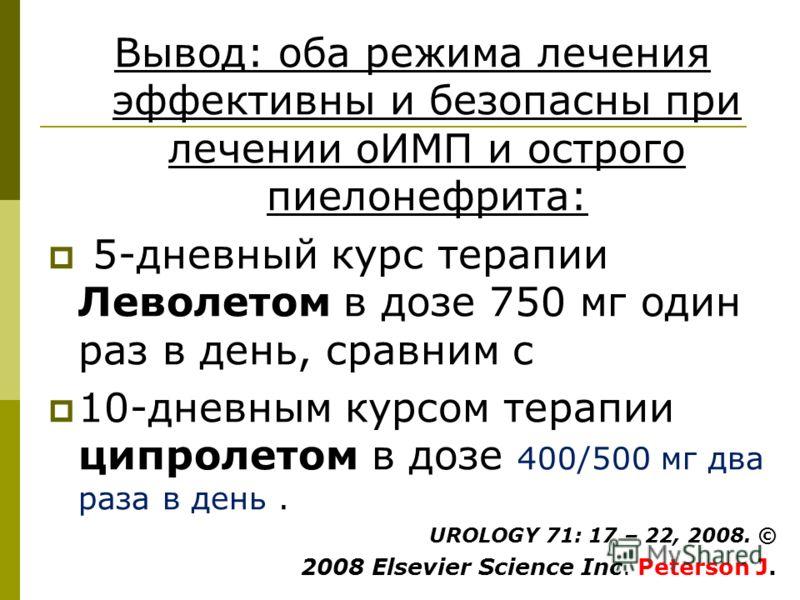 Вывод: оба режима лечения эффективны и безопасны при лечении оИМП и острого пиелонефрита: 5-дневный курс терапии Леволетом в дозе 750 мг один раз в день, сравним с 10-дневным курсом терапии ципролетом в дозе 400/500 мг два раза в день. UROLOGY 71: 17