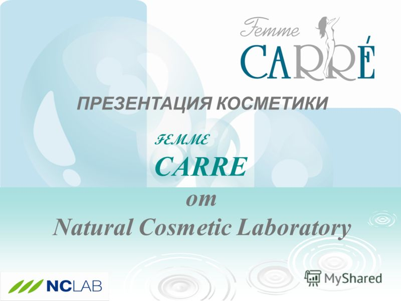 ПРЕЗЕНТАЦИЯ КОСМЕТИКИ FEMME CARRE от Natural Cosmetic Laboratory