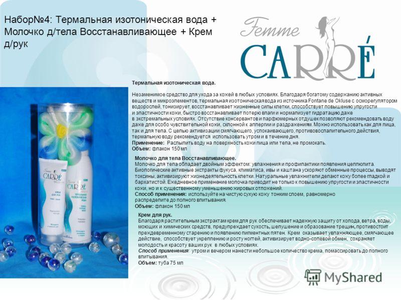 Набор4: Термальная изотоническая вода + Молочко д/тела Восстанавливающее + Крем д/рук Термальная изотоническая вода. Незаменимое средство для ухода за кожей в любых условиях. Благодаря богатому содержанию активных веществ и микроэлементов, термальная