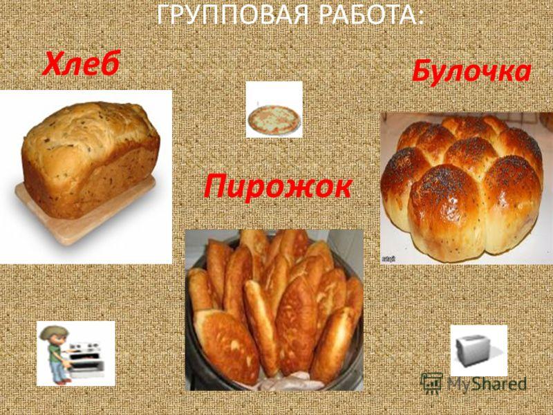 ГРУППОВАЯ РАБОТА: Пирожок Хлеб Булочка