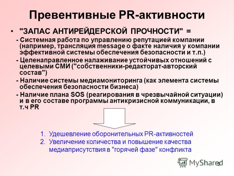 5 Превентивные PR-активности