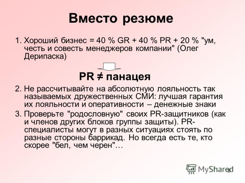 8 Вместо резюме 1. Хороший бизнес = 40 % GR + 40 % PR + 20 %