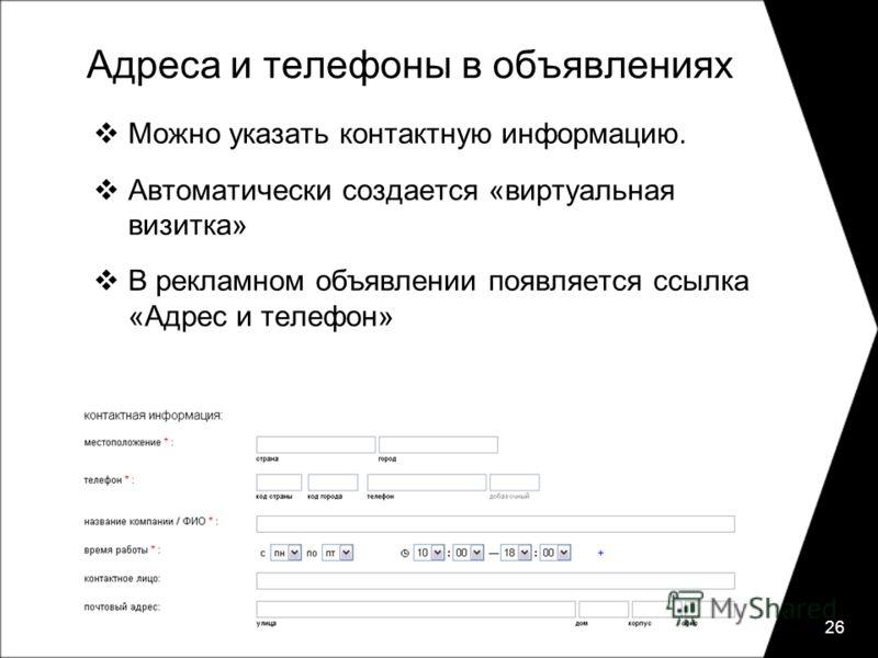 26 Адреса и телефоны в объявлениях Можно указать контактную информацию. Автоматически создается «виртуальная визитка» В рекламном объявлении появляется ссылка «Адрес и телефон»