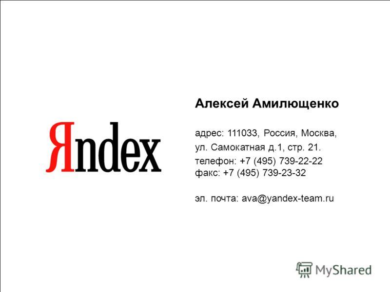 29 Алексей Амилющенко адрес: 111033, Россия, Москва, ул. Самокатная д.1, стр. 21. телефон: +7 (495) 739-22-22 факс: +7 (495) 739-23-32 эл. почта: ava@yandex-team.ru