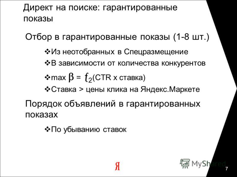 7 Директ на поиске: гарантированные показы Отбор в гарантированные показы (1-8 шт.) Из неотобранных в Спецразмещение В зависимости от количества конкурентов max = 2 (CTR х ставка) Ставка > цены клика на Яндекс.Маркете Порядок объявлений в гарантирова