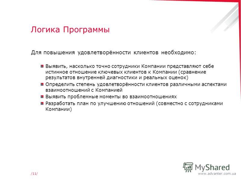 www.advanter.com.ua/11/ Логика Программы Для повышения удовлетворённости клиентов необходимо: Выявить, насколько точно сотрудники Компании представляют себе истинное отношение ключевых клиентов к Компании (сравнение результатов внутренней диагностики