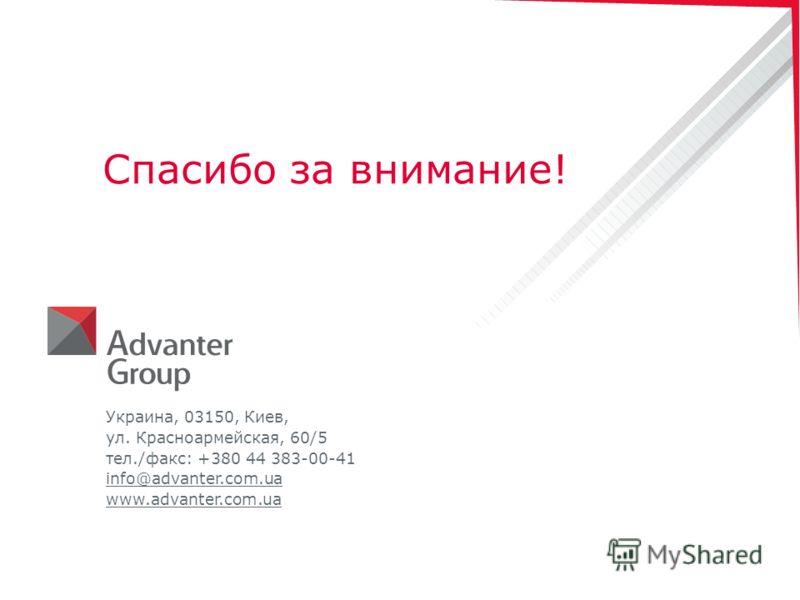 www.advanter.com.ua/25/ Спасибо за внимание! Украина, 03150, Киев, ул. Красноармейская, 60/5 тел./факс: +380 44 383-00-41 info@advanter.com.ua www.advanter.com.ua
