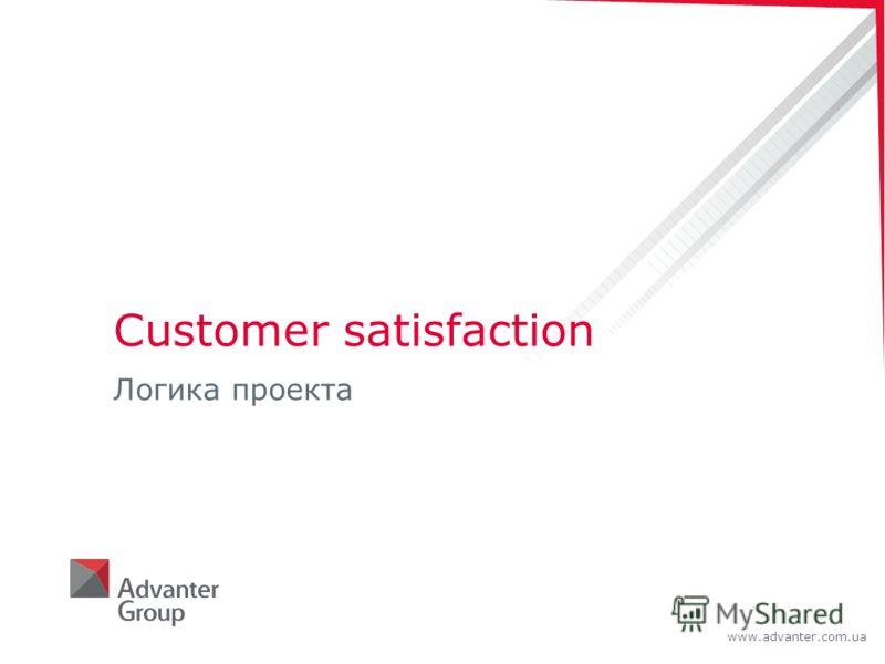 www.advanter.com.ua Customer satisfaction Логика проекта