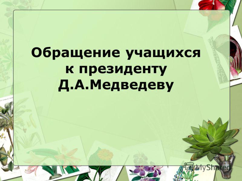 Обращение учащихся к президенту Д.А.Медведеву