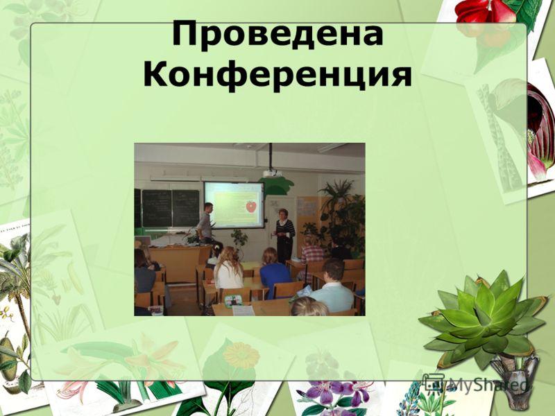 Проведена Конференция