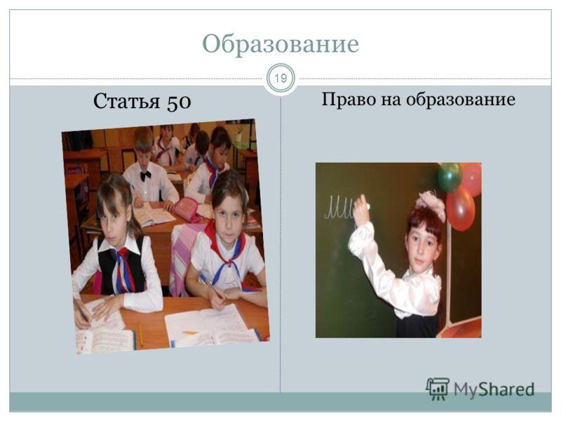 Образование Статья 50 Право на образование 19